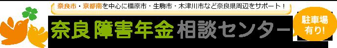 奈良障害年金相談センター