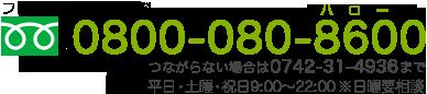 0800-080-8600 平日・土曜・祝日9:00?22:00※日曜要相談